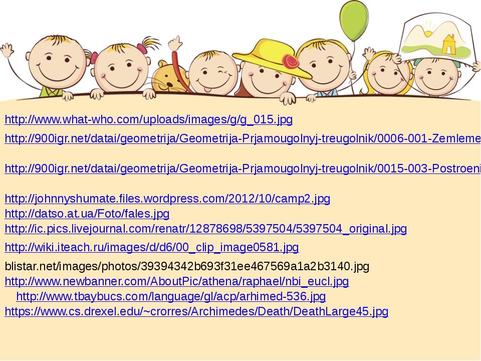 http://www.what-who.com/uploads/images/g/g_015.jpg http://900igr.net/datai/ge...