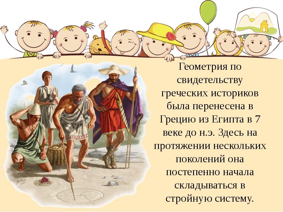 Геометрия по свидетельству греческих историков была перенесена в Грецию из Ег...