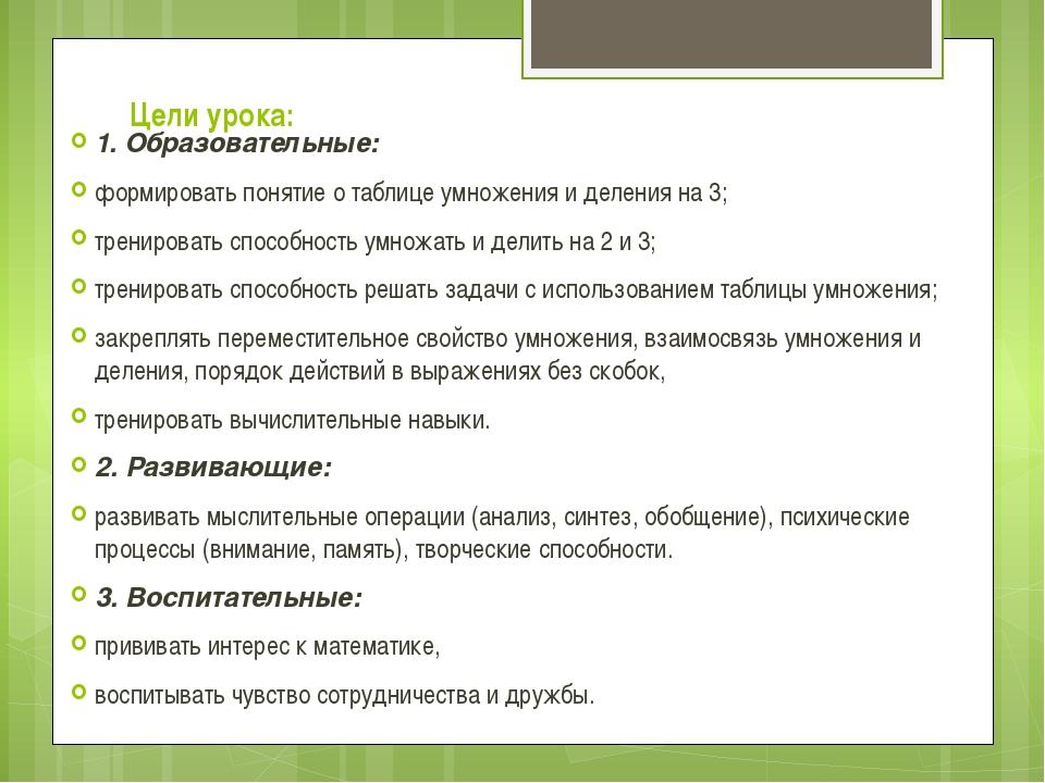 Цели урока: 1. Образовательные: формировать понятие о таблице умножения и дел...