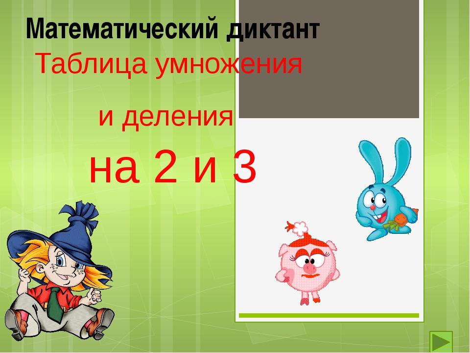 Математический диктант Таблица умножения и деления на 2 и 3