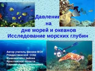 Давление на дне морей и океанов Исследование морских глубин Автор учитель физ