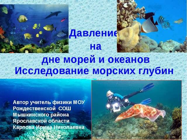 Давление на дне морей и океанов Исследование морских глубин Автор учитель физ...
