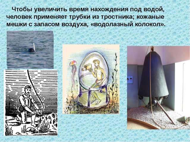 Чтобы увеличить время нахождения под водой, человек применяет трубки из трос...