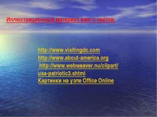 Иллюстрационный материал взят с сайтов: http://www.visitingdc.com http://www.