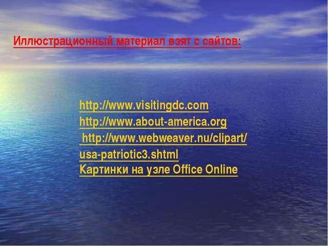 Иллюстрационный материал взят с сайтов: http://www.visitingdc.com http://www....