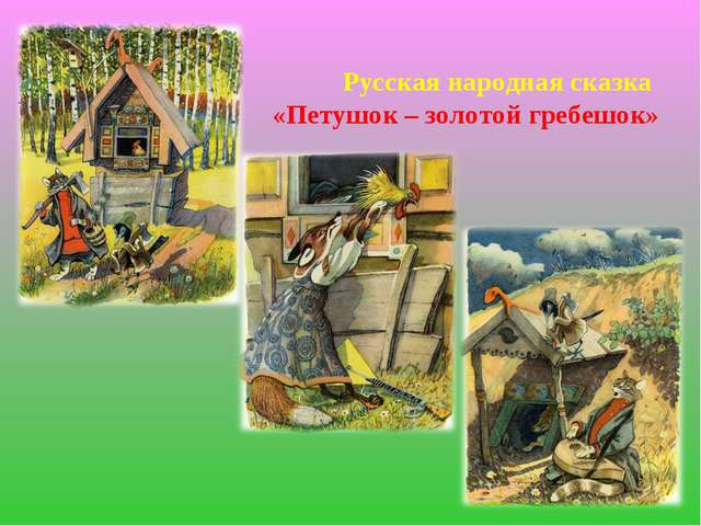 Русская народная сказка «Петушок – золотой гребешок»