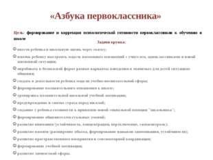 Цель: формирование и коррекция психологической готовности первоклассников к