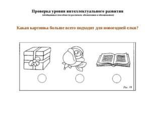 Проверка уровня интеллектуального развития (обобщенные способности различать