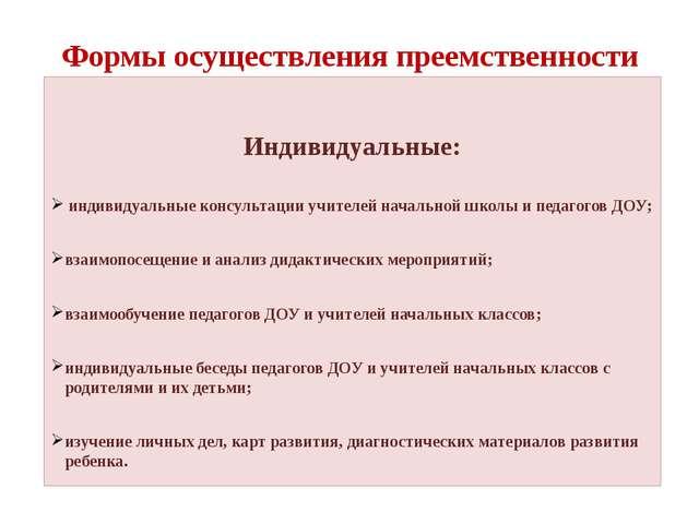 Формы осуществления преемственности Индивидуальные: индивидуальные консультац...