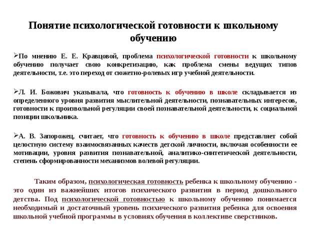 Понятие психологической готовности к школьному обучению По мнению Е. Е. Кравц...