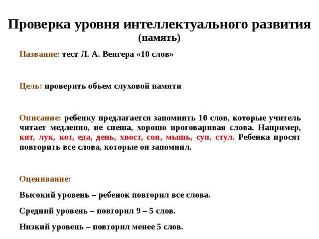 Проверка уровня интеллектуального развития (память) Название: тест Л. А. Венг...