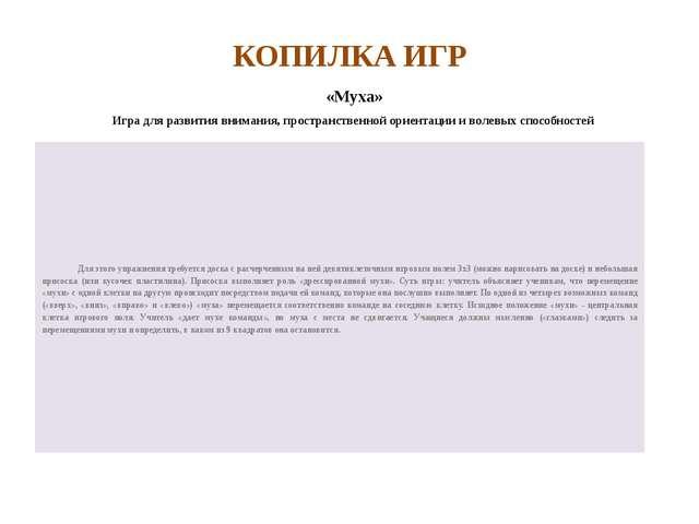 КОПИЛКА ИГР «Муха» Игра для развития внимания, пространственной ориентации и...