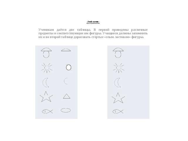 «Злой ластик» Игра для развития памяти Ученикам даётся две таблицы. В первой...