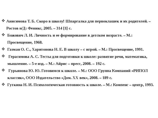 Анисимова Т. Б. Скоро в школу! Шпаргалка для первоклашек и их родителей. – Ро...