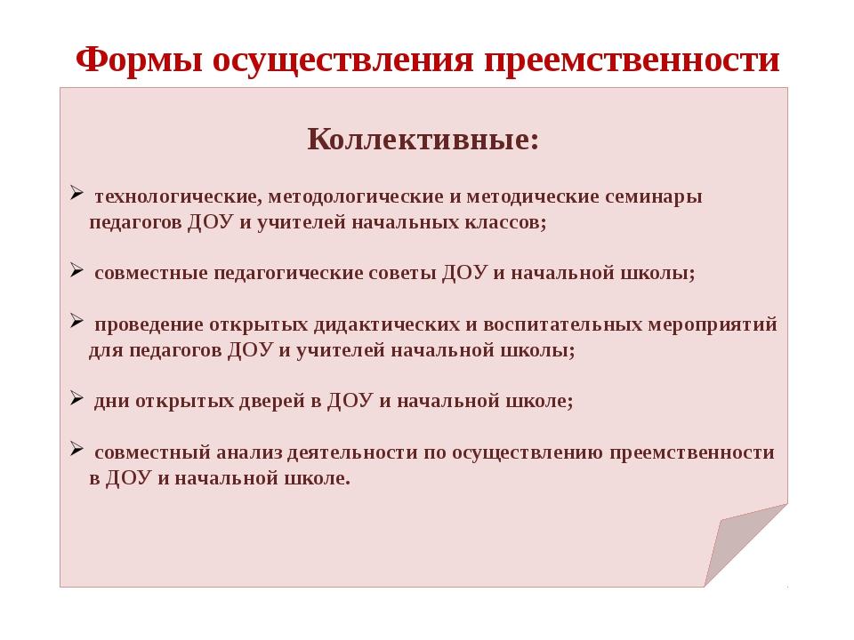 Формы осуществления преемственности Коллективные: технологические, методологи...