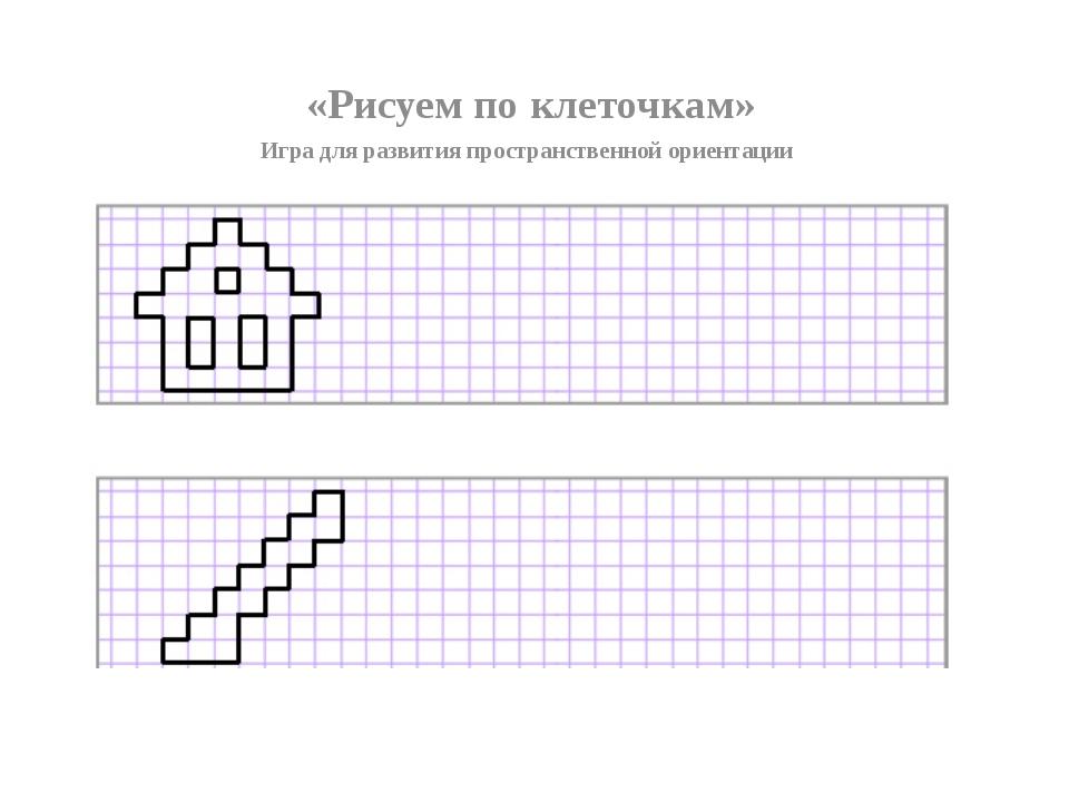 «Рисуем по клеточкам» Игра для развития пространственной ориентации