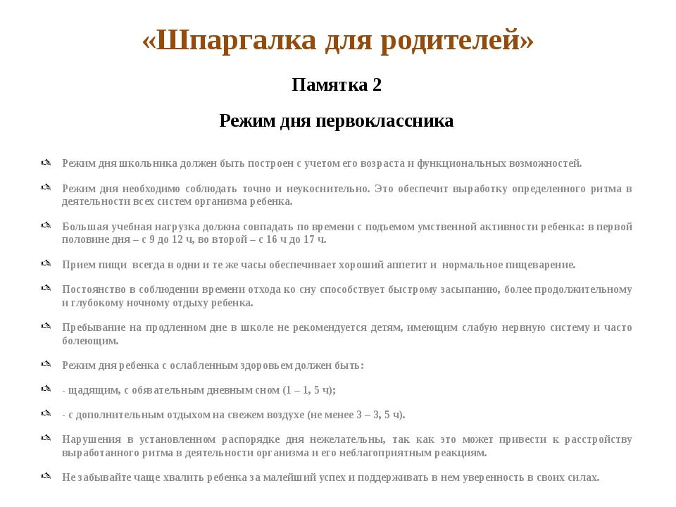 Памятка 2 Режим дня первоклассника Режим дня школьника должен быть построен с...