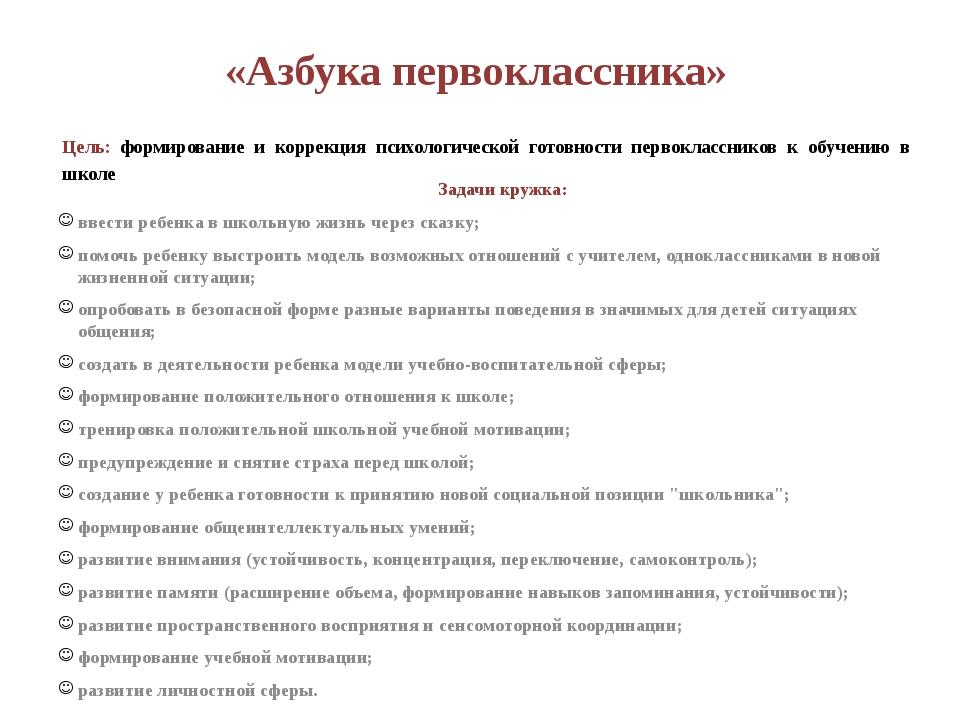 Цель: формирование и коррекция психологической готовности первоклассников к...