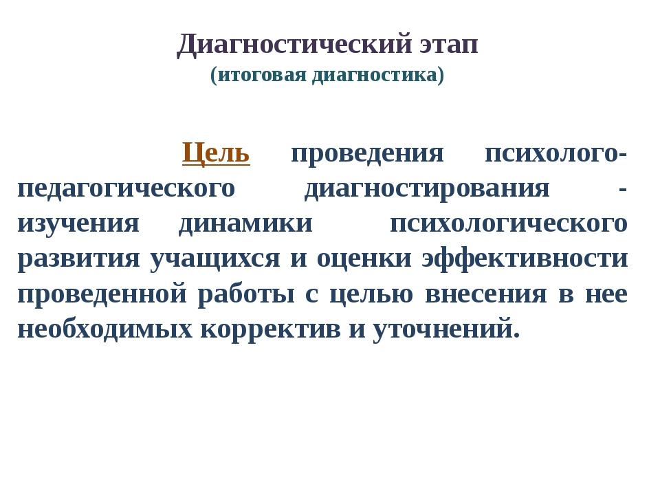 Цель проведения психолого-педагогического диагностирования - изучения динами...