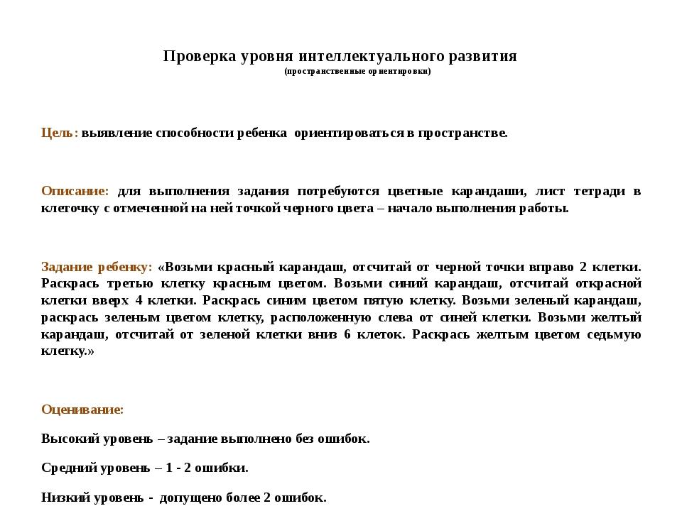 Проверка уровня интеллектуального развития (пространственные ориентировки) Ц...