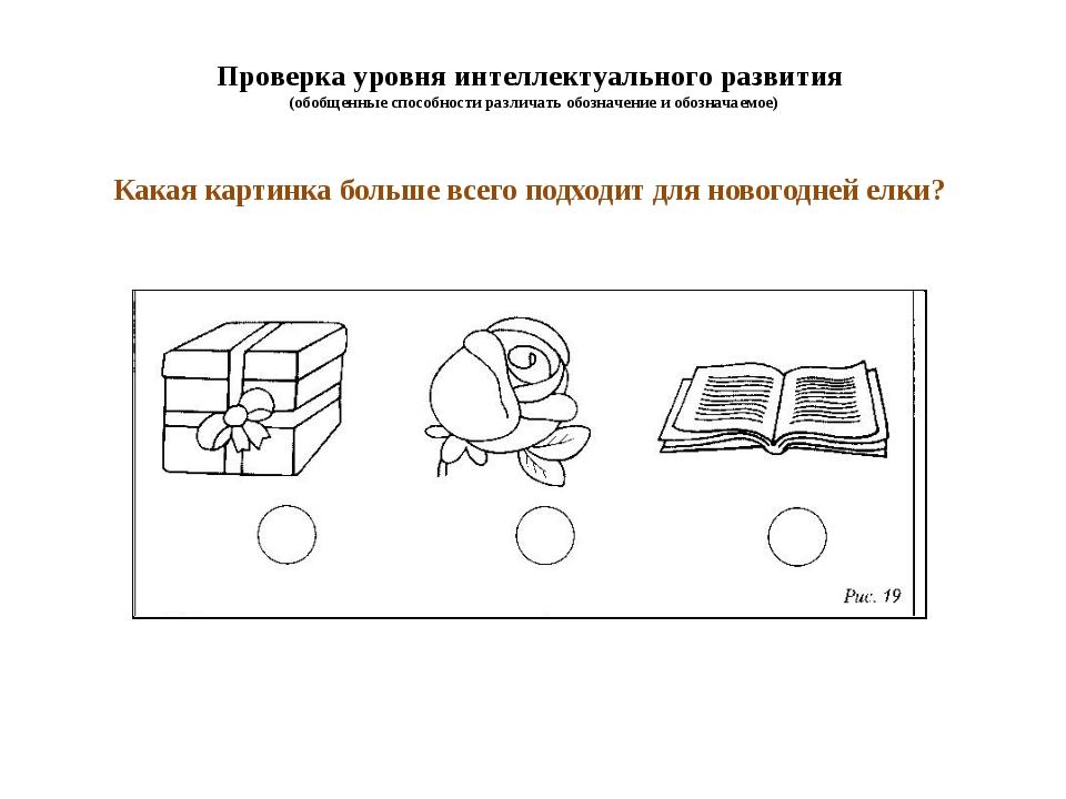 Проверка уровня интеллектуального развития (обобщенные способности различать...
