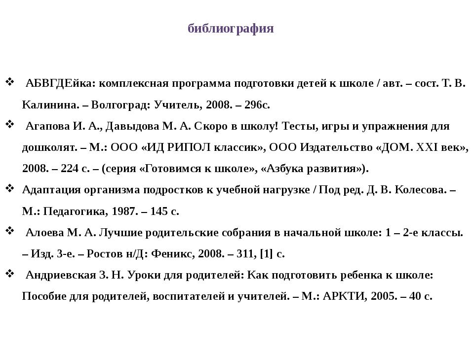 библиография АБВГДЕйка: комплексная программа подготовки детей к школе / авт....
