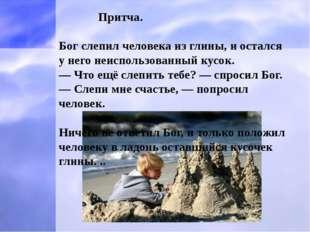 Притча. Бог слепил человека из глины, и остался у него неиспользованный кусо