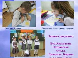 Липатова Карина Петровская Ольга рисуют рисунки. Защита рисунков: Буц Анаста