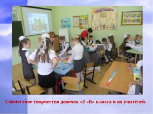 Совместное творчество девочек «2 «Б» класса и их учителей.