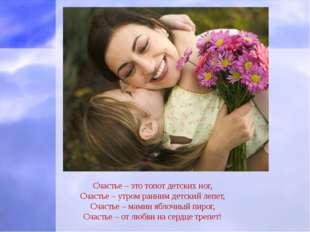 Счастье – это топот детских ног, Счастье – утром ранним детский лепет, Счаст