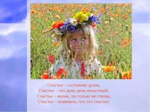 Счастье – состояние души, Счастье – это даже день ненастный, Счастье – жизнь