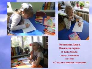 Овсянкина Дарья, Васильева Арина и Буга Ольга пишут сочинение на тему: «Счас