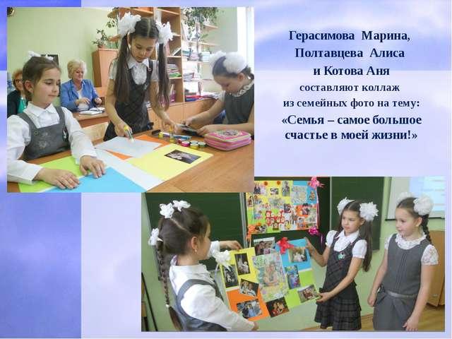 Герасимова Марина, Полтавцева Алиса и Котова Аня составляют коллаж из семейн...