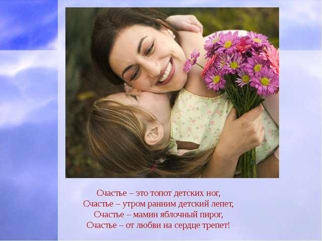 Счастье – это топот детских ног, Счастье – утром ранним детский лепет, Счаст...