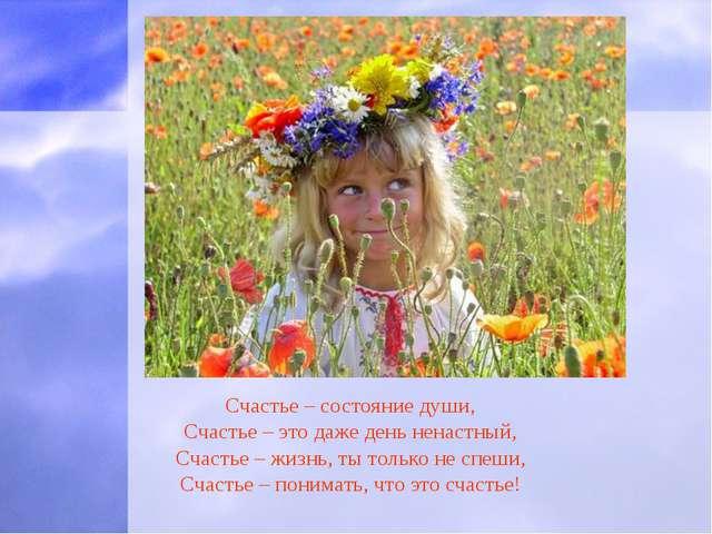 Счастье – состояние души, Счастье – это даже день ненастный, Счастье – жизнь...