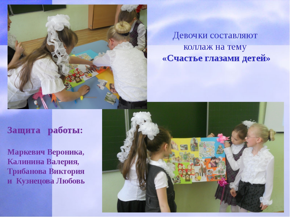 Девочки составляют коллаж на тему «Счастье глазами детей» Защита работы: Мар...