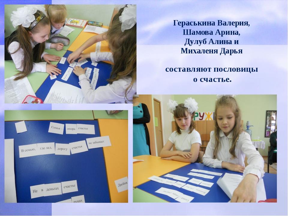 Гераськина Валерия, Шамова Арина, Дулуб Алина и Михаленя Дарья составляют пос...