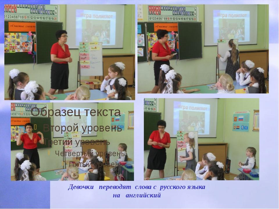 Девочки переводят слова с русского языка на английский