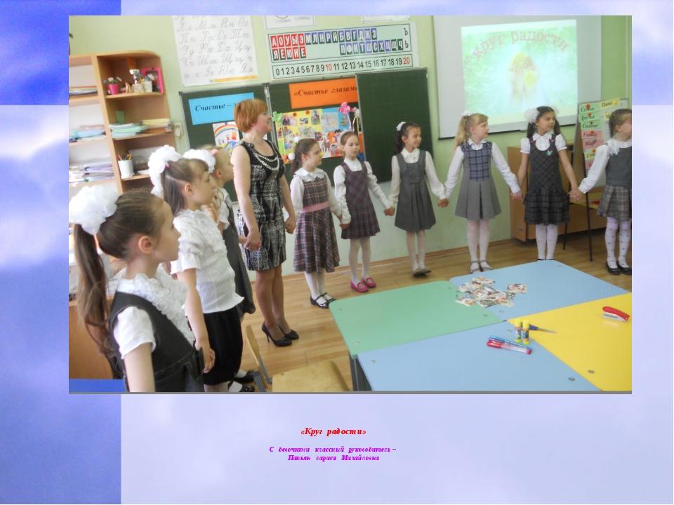«Круг радости» С девочками классный руководитель – Папьян лариса Михайловна
