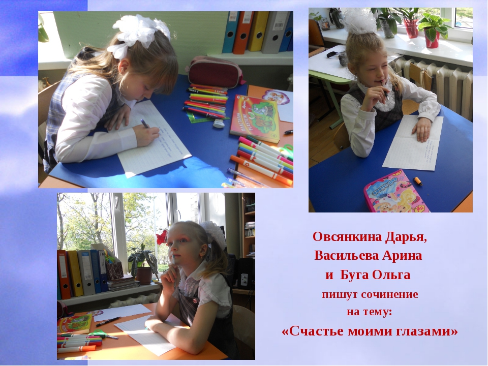 Овсянкина Дарья, Васильева Арина и Буга Ольга пишут сочинение на тему: «Счас...