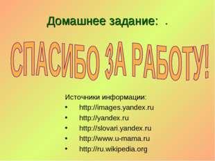 Домашнее задание: . Источники информации: http://images.yandex.ru http://yand