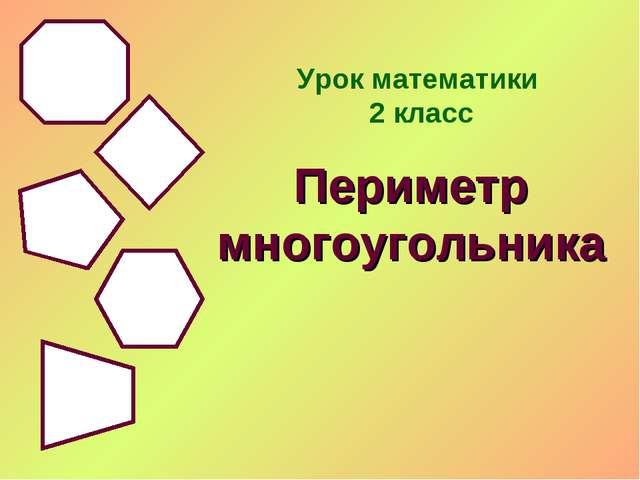 Урок математики 2 класс Периметр многоугольника