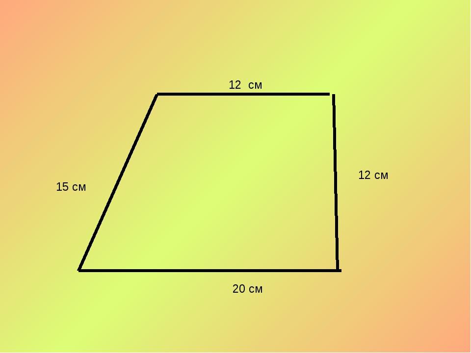 12 см 12 см 20 см 15 см