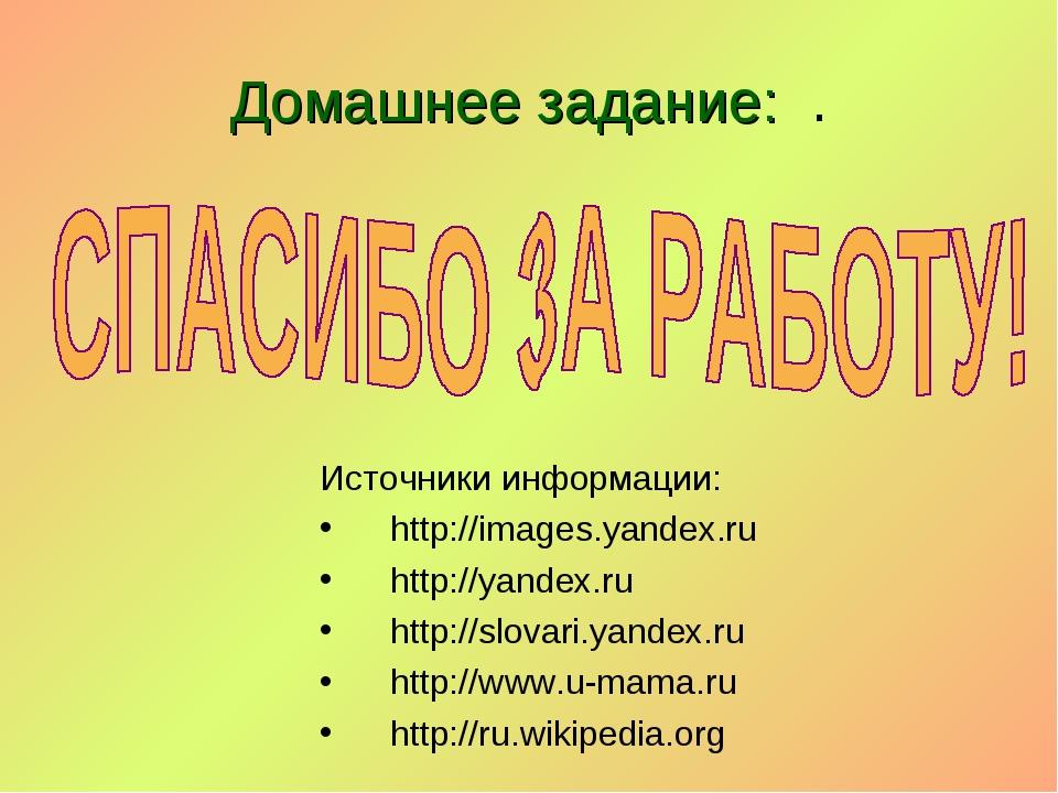 Домашнее задание: . Источники информации: http://images.yandex.ru http://yand...