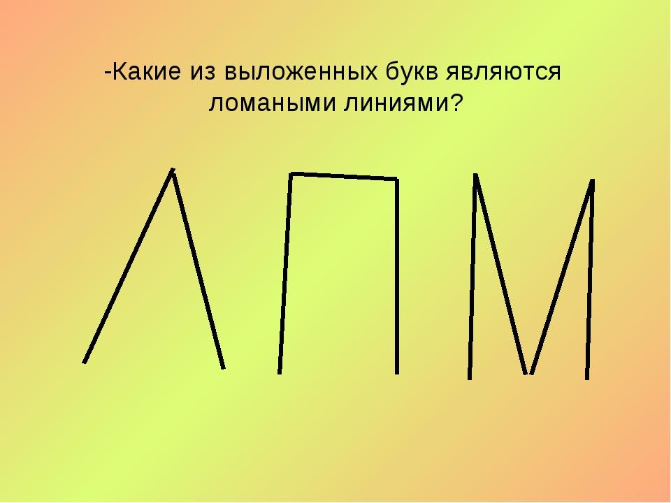 -Какие из выложенных букв являются ломаными линиями?