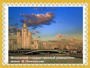 Московский государственный университет имени М. Ломоносова