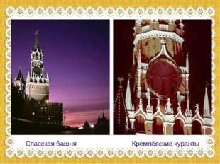 Спасская башня Кремлёвские куранты
