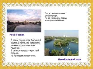 Это – самая главная река города. По её названию город и получил своё имя. В э