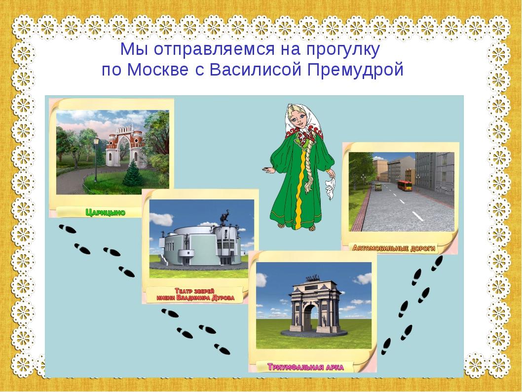 Мы отправляемся на прогулку по Москве с Василисой Премудрой