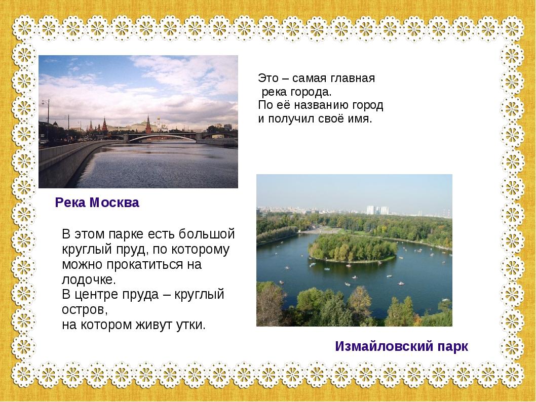 Это – самая главная река города. По её названию город и получил своё имя. В э...